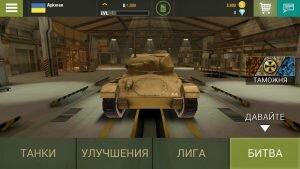War Machines ангар