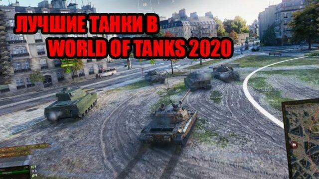 ТОП 10 лучших танков в World of Tanks 2020