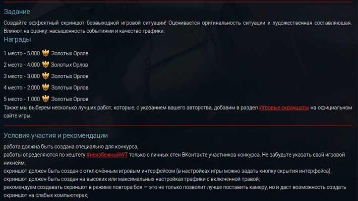 War Thunder конкурс скриншотов