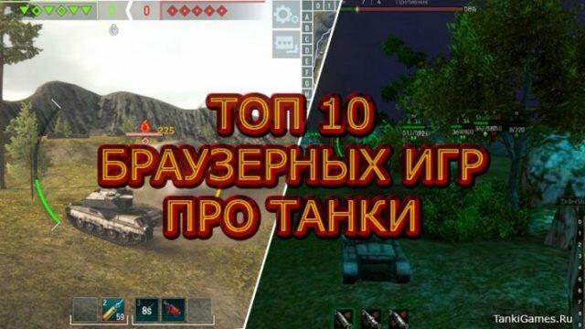 ТОП 10 браузерных игр про танки