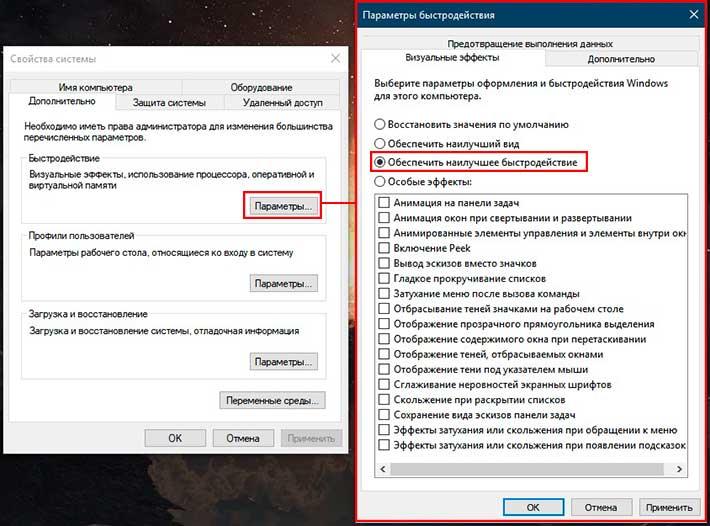 Отключение визуальных эффектов Windows для повышения FPS в World of Tanks