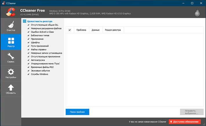 CCleaner - исправление ошибок реестра для повышения FPS в WOT