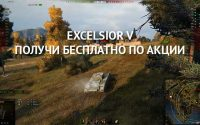 World of Tanks - премиум танк Excelsior V ранга
