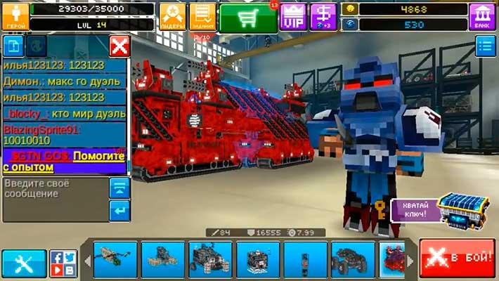 Blocky Cars Online - ангар