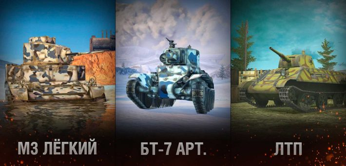 WOT Blitz - подарочные танки