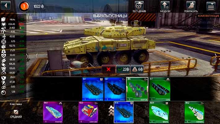 Infinite Tanks - магазин деталей