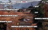 Словарь танкиста World of Tanks