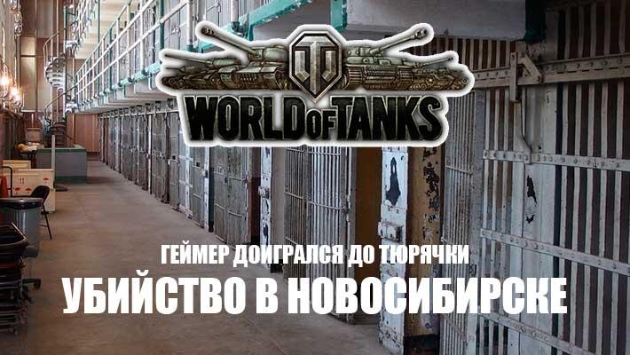 Геймер убил человека, играя в World of Tanks
