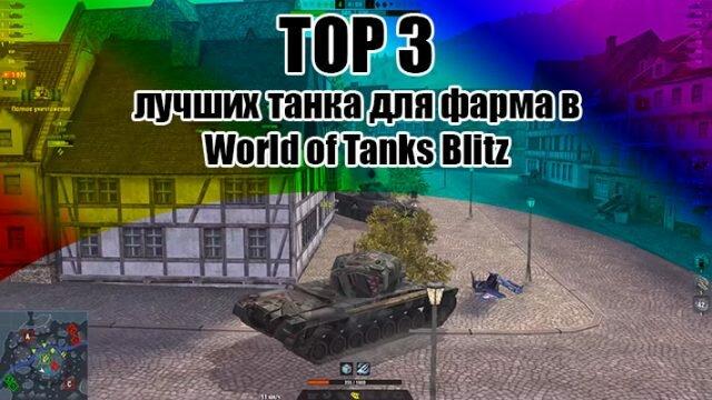 ТОП 3 лучших танка для фарма в WOT Blitz – Прокачиваемые и премиум танки с высокой доходностью