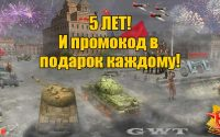 Ground War Tanks исполнилось 5 лет