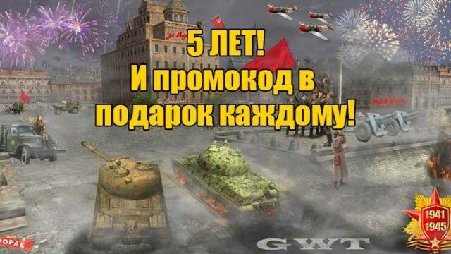 Ground War Tanks исполнилось 5 лет