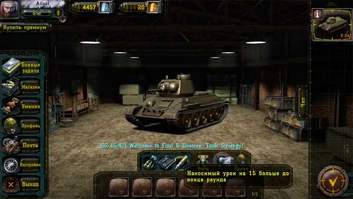 Find & Destroy: Tank Strategy - ангар, как в WOT