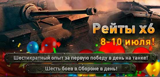 Ground War Tanks