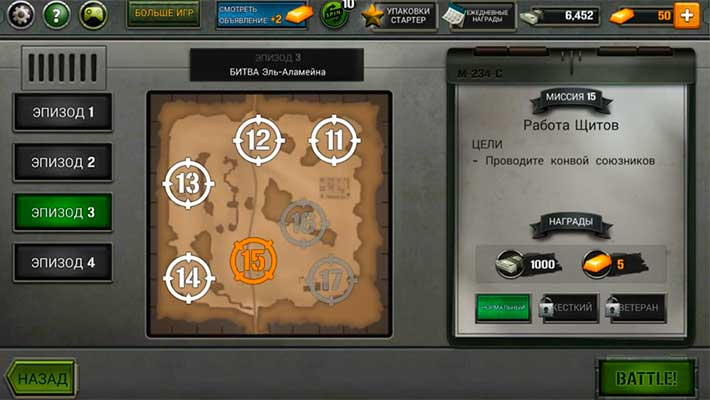Tanks of Battle: World war 2 - выбор миссии
