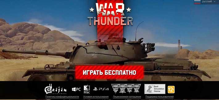 war thunder зарегистрироваться