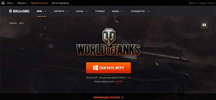 World of Tanks - скачать игру