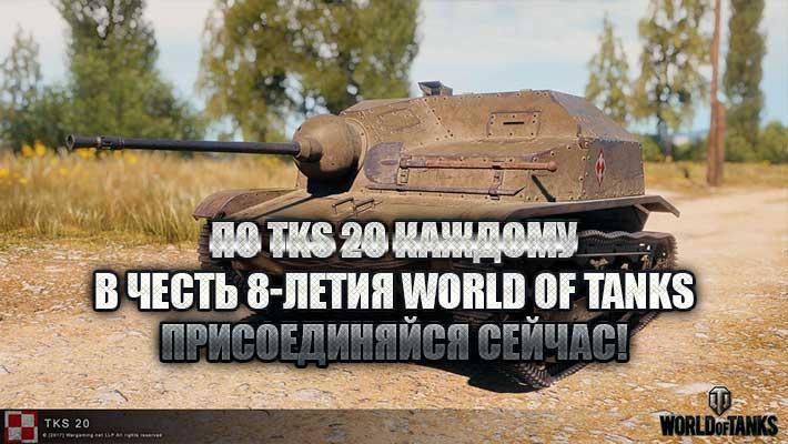 Подарочный польский танк TKS 20