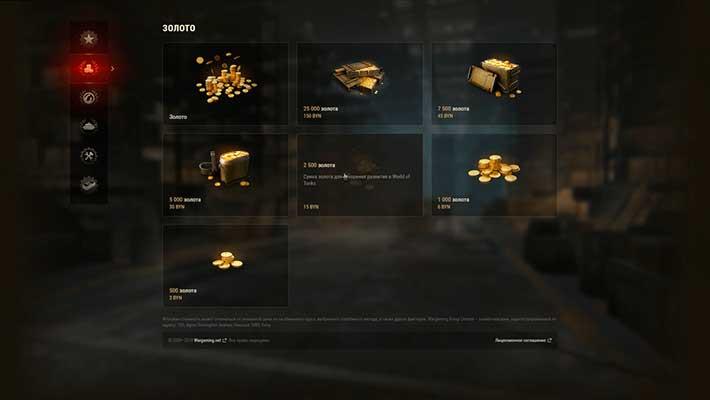 Игровой магазин 2.0 в WOT - золото и премиум аккаунт
