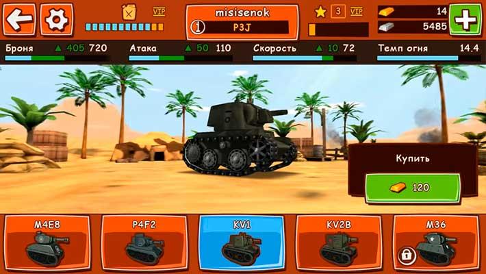 Toon Wars - магазин танков