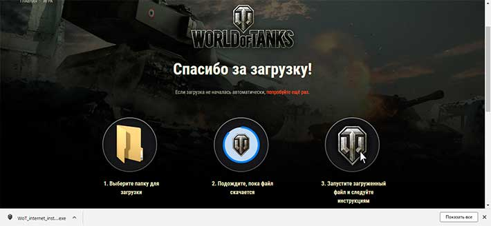 World of Tanks - страница загрузки