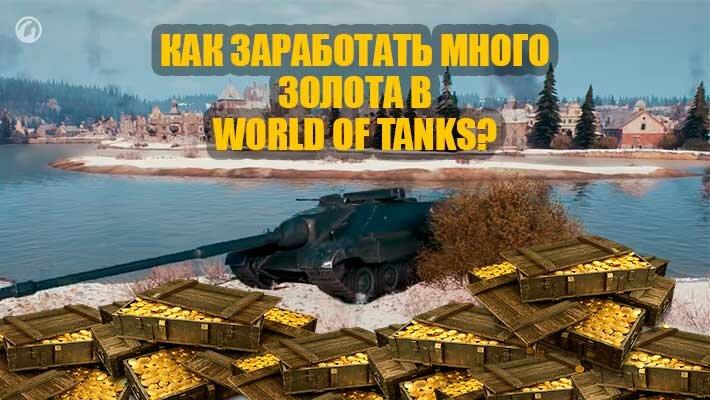 Как заработать деньги в интернете на игру world of tanks betteam прогнозы на спорт бесплатно на сегодня