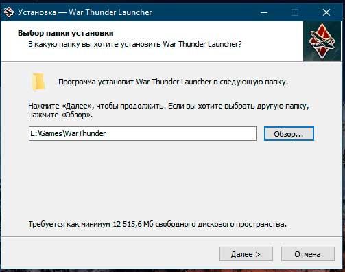 Выбор папки установки War Thunder