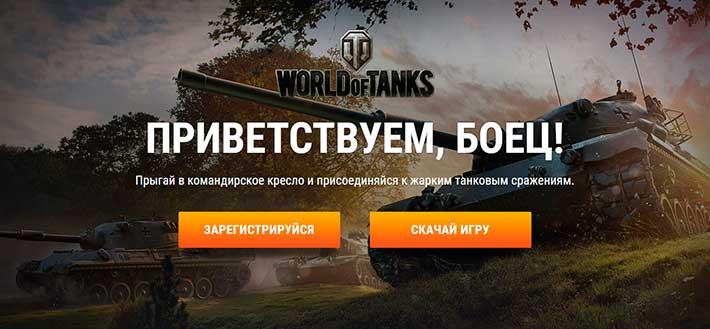 World of Tanks - промо-страница