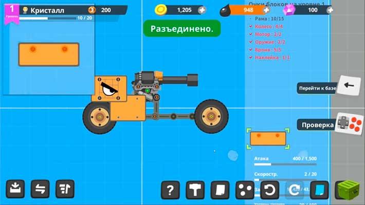Super Tank Rumble - экран строительства танка