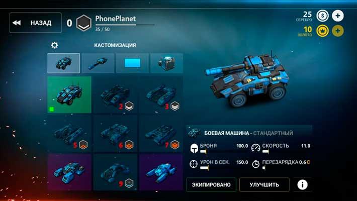 Block Tank Wars 3 - новые корпуса танков и бронемашин