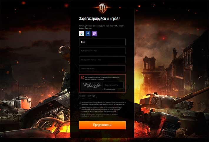 World of Tanks - форма регистрации