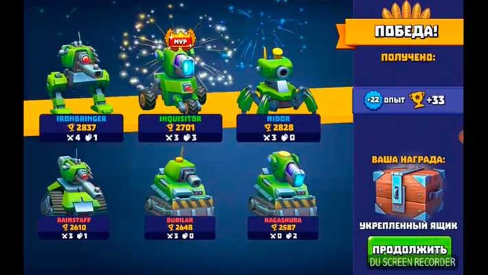 Tanks a lot! - победа