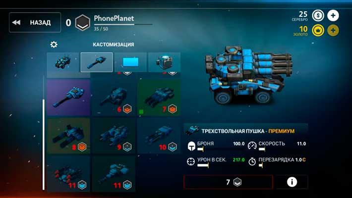 Block Tank Wars 3- пушки на любой вкус