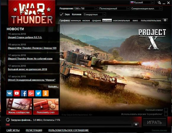 Лаунчер War Thunder