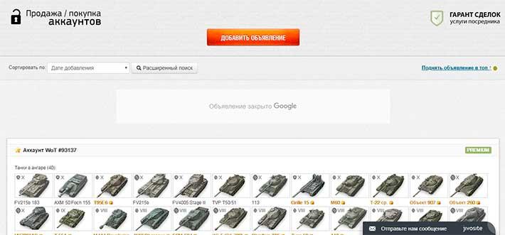 Биржа аккаунтов World of Tanks