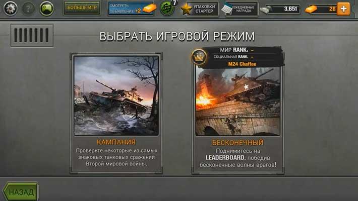 Tanks of Battle: World war 2 - выбор режима