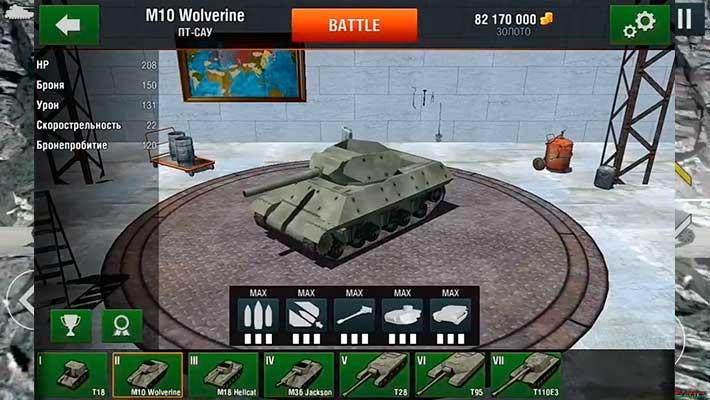Tanks: Hard Armor 2 - богатый выбор танков