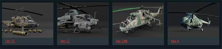 Некоторые добавленные вертолеты