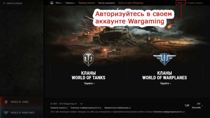Клановый портал Wargaming
