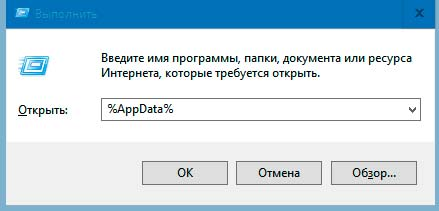 Выполнить %AppData%