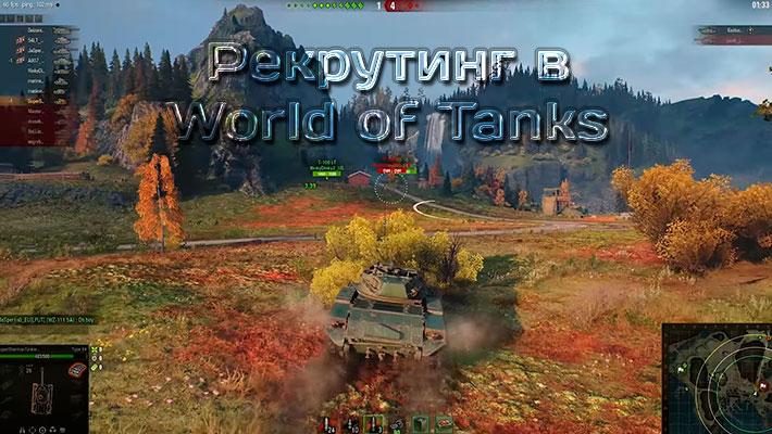 Рекрутинг в World of Tanks