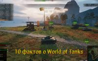10 фактов о World of Tanks