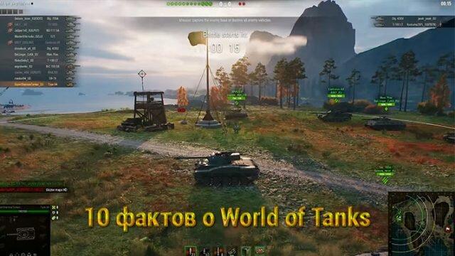 10 фактов о World of Tanks, которых вы не знали