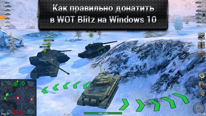 Как правильно донатить в WOT Blitz на Windows 10