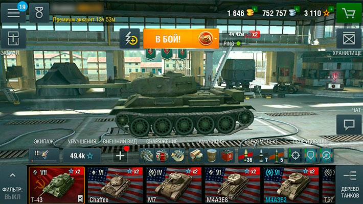 как продать танк в ангаре вот блиц