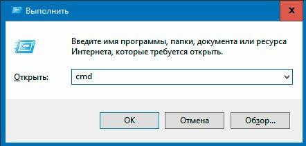 пуск - выполнить - cmd