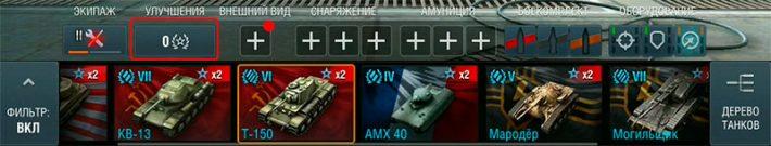 """Выберите танк и кликните """"улучшения"""""""