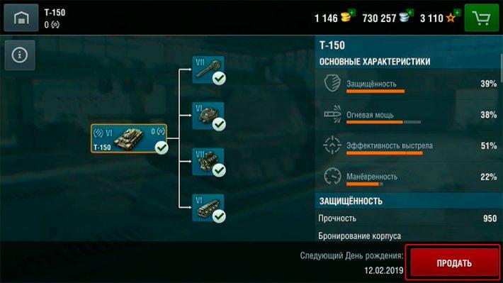 """кнопка """"продать"""" танк"""
