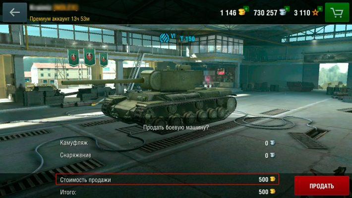 Продажа танка за золото