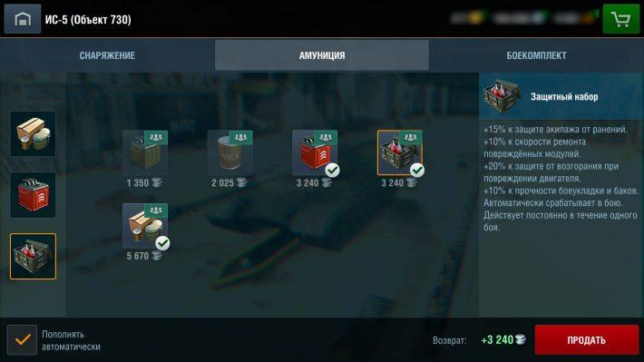 ИС-5 - амуниция