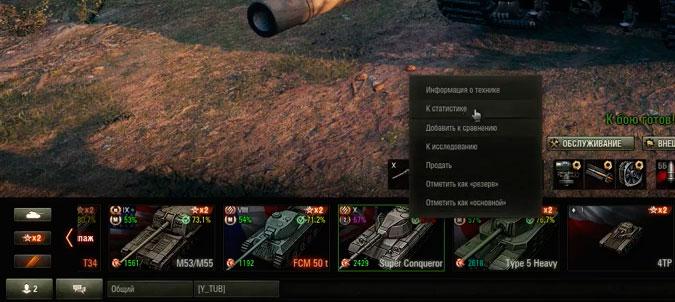 добавление танка к сравнению